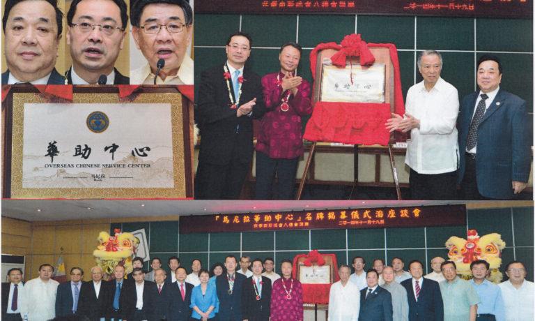 「馬尼拉華助中心」名牌揭幕儀式 在商總隆重舉行並邀華社見証 洎邀請華社主要社團舉行座談