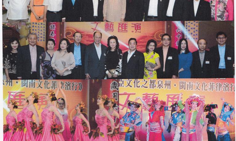 商總成立六十週年鑽禧慶典 假馬尼拉酒店舉行歡送晚會