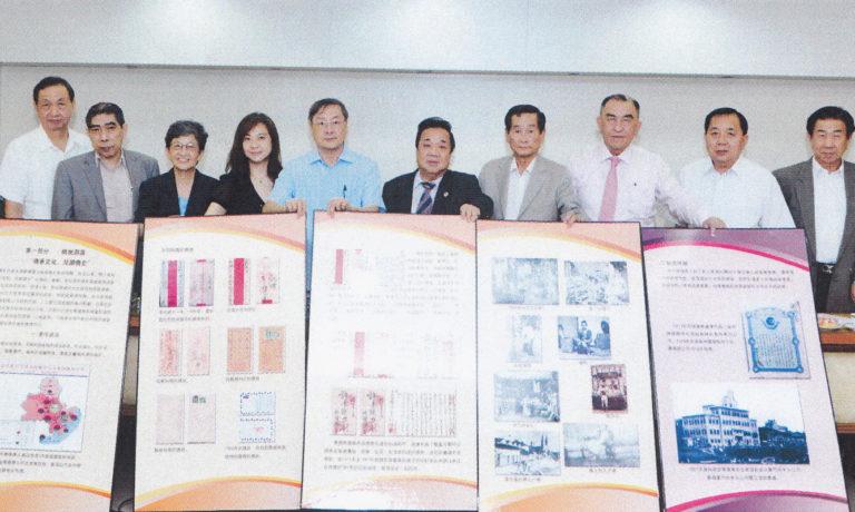 泉州僑批文物檔案圖片 經商總移交華裔博物館