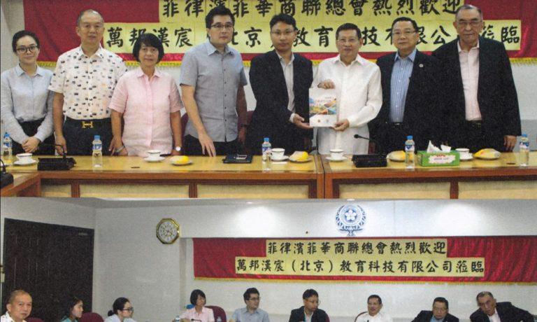 萬邦漢宸(北京)教育科技有限公司領導蒞訪 商總領導熱烈歡迎並作交流共同探討